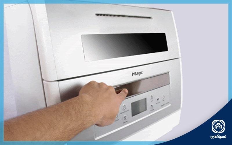 ارورهای ماشین ظرفشویی مجیک