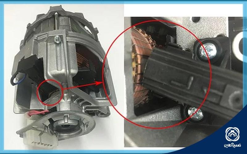 تعویض زغال موتور لباسشویی