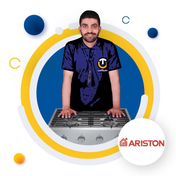 تعمیر گاز آریستون
