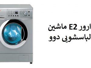 ارور E2 لباسشویی دوو