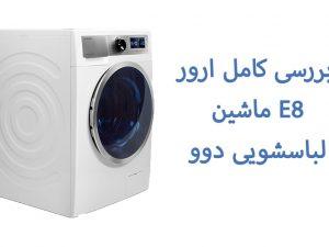 بررسی کامل ارورE8 ماشین لباسشویی دوو