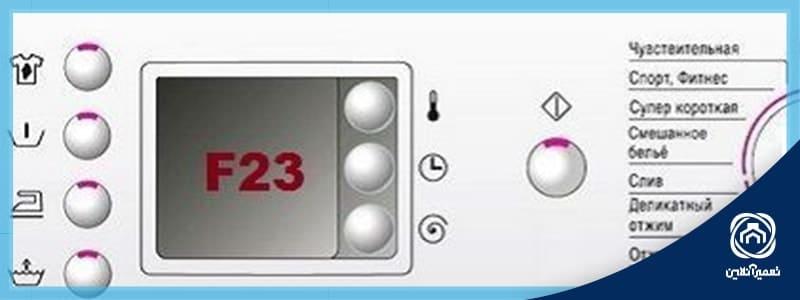 ارور f23 ماشین لباسشویی بوش